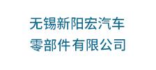 无锡新阳宏汽车零部件有限公司